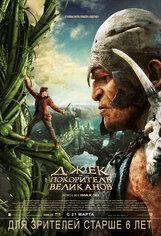 Постер к фильму «Джек - покоритель великанов 3D»