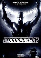 Постер к фильму «Неоспоримый 2»
