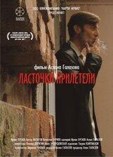 Постер к фильму «Ласточки прилетели»