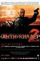 Постер к фильму «Антикиллер 2: Антитеррор»
