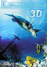 Постер к фильму «Коралловый риф 3D»