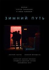 Постер к фильму «Зимний путь»