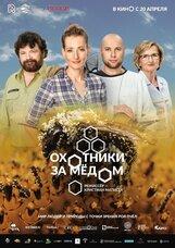 Постер к фильму «Охотники за медом»