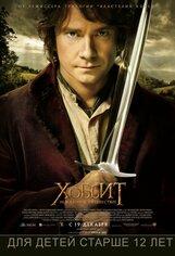 Постер к фильму «Хоббит: Нежданное путешествие»