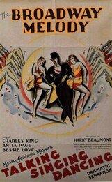 Постер к фильму «Бродвейская мелодия»