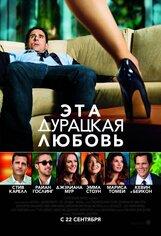 Постер к фильму «Эта-дурацкая-любовь»
