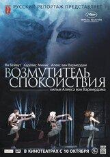 Постер к фильму «Возмутитель спокойствия»