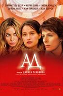 Постер к фильму «Ад»