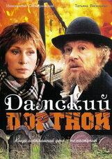 Постер к фильму «Дамский портной»