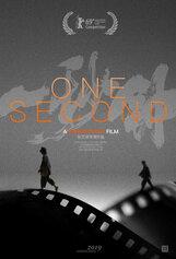 Постер к фильму «Одна секунда»