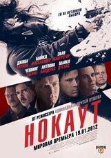 Постер к фильму «Нокаут»