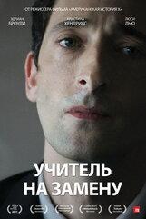 Постер к фильму «Учитель на замену»
