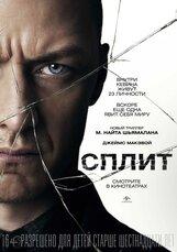 Постер к фильму «Сплит»