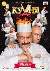 Постер к фильму «Кухня. Последняя битва»