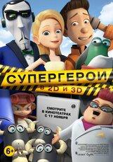 Постер к фильму «Супергерои»