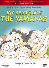 Постер к фильму «Наши соседи  - Ямада»