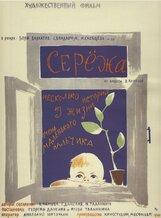 Постер к фильму «Сережа»