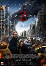 Постер к фильму «Война миров Z 3D»