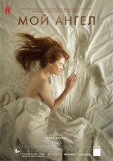 Постер к фильму «Мой ангел»