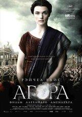 Постер к фильму «Агора»