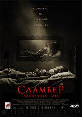 Постер к фильму «Сламбер: Лабиринты сна»