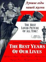 Постер к фильму «Лучшие годы нашей жизни»