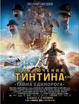 Постер к фильму «Приключения Тинтина: Тайна единорога 3D»