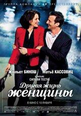 Постер к фильму «Другая жизнь женщины»