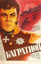 Постер к фильму «Багратион»