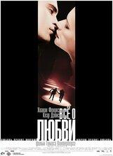 Постер к фильму «Все о любви»
