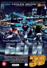 Постер к фильму «Беги»