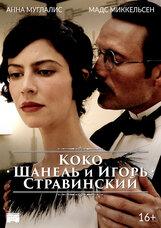 Постер к фильму «Коко Шанель и Игорь Стравинский»