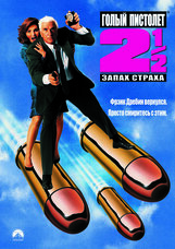 Постер к фильму «Голый пистолет 2 1/2: Запах страха»