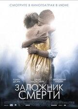 Постер к фильму «Заложник смерти»