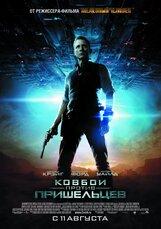 Постер к фильму «Ковбои против пришельцев IMAX»