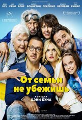 Постер к фильму «От семьи не убежишь»
