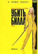 Постер к фильму «Убить Билла»
