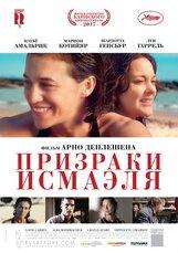 Постер к фильму «Призраки Исмаэля»