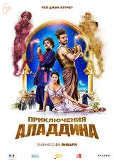 Постер к фильму «Приключения Аладдина»
