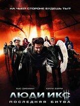 Постер к фильму «Люди Икс. Последняя битва»