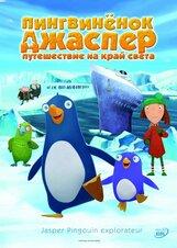 Постер к фильму «Пингвиненок Джаспер: Путешествие на край света»