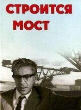 Постер к фильму «Строится мост»