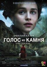 Постер к фильму «Голос из камня»