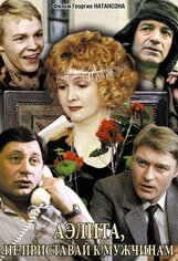 Постер к фильму «Аэлита, не приставай к мужчинам!»