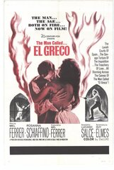Постер к фильму «Эль Греко»