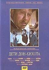 Постер к фильму «Дети Дон-Кихота»