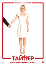 Постер к фильму «Таймер»