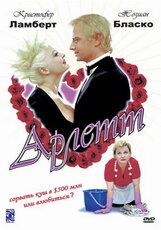 Постер к фильму «Арлетт»