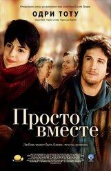 Постер к фильму «Просто вместе»