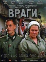 Постер к фильму «Враги»